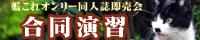軍令部酒保&砲雷撃戦!よーい!合同演習参戦目