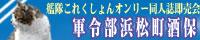 軍令部浜松町酒保 艦隊これくしょんオンリー同人誌即売会