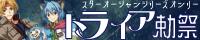 http://takama.ne.jp/so/toraia_bn.png