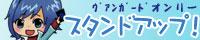 カードファイト!!ヴァンガード ONLY【スタンドアップ!23】